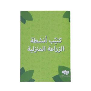 Gardening-Booklet-AR