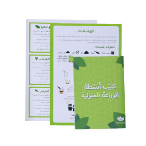 Gardening-Instructions-Booklet-Stickers